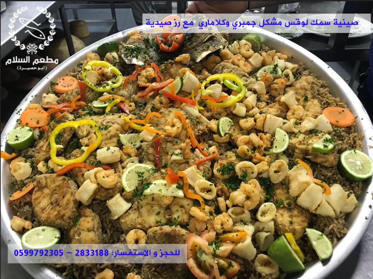 صينية سمك لوقس مشكل جمبري وكلاماري مع رز صيدية